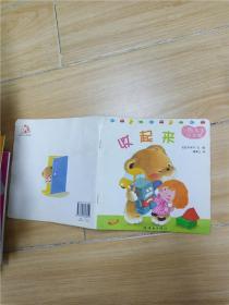 小熊宝宝绘本10 收起来.