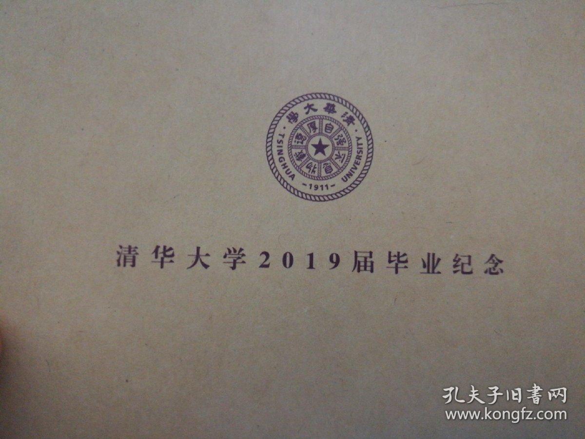 清华2019届毕业纪念