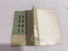 救伤秘旨 跌损妙方(老版本,繁体竖排 1958年版 1980年印)