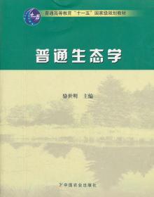 普通生态学 骆世明  9787109097872 中国农业出版社