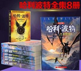 正版包邮哈利波特全集8册中文纪念版1-8册魔法石被诅咒的孩子JK罗琳
