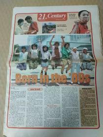 《21世紀報》(英文版)   2003年5月29日