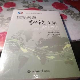 中国国际问题研究基金会丛书:国际问题纵论文集(2015-2016)