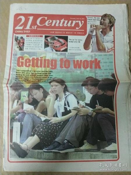 《21世紀報》(英文版)   2003年6月12日