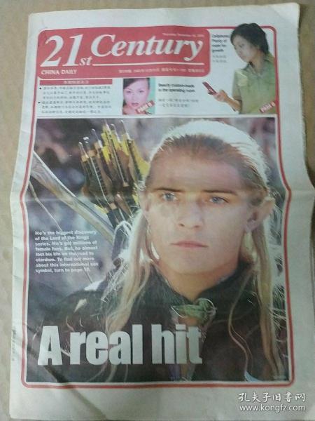 《21世紀報》(英文版)   2003年12月25日
