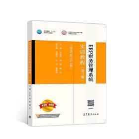 ERP财务管理系统实训教程(第3版)(用友U8 V10.1版)牛永芹 杨琴 陶克三9787040512960高等教育出版社教材技能类