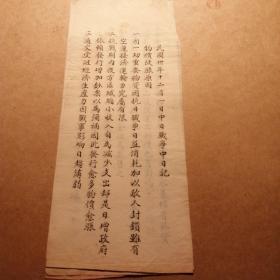 抗日戰爭日記 手寫漂亮