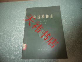中国植物志 第三十四卷第一分册