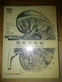 慢性肾脏病(翻译版)全新,塑封裂口,品如图