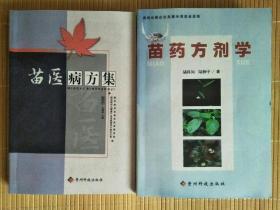 《苗药方剂学》+《苗医病方集》(非原版书)
