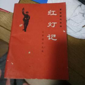 文革遗物革命现代京剧红灯记主要唱段选辑