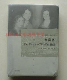 【正版塑封现货】勃朗特三姐妹文集:女房客 精装 上海译文出版社