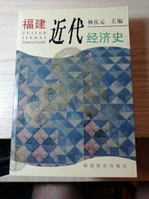 福建近代经济史
