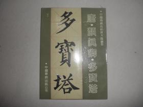 中国传统名帖放大临摹本多宝塔