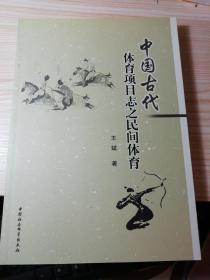 中国古代体育项目志之民间体育