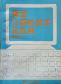 微型计算机技术及应用/计算机硬件 计算机应用 大学本科计算机专业教材
