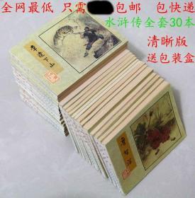 水浒传小人书连环画全套30本带盒
