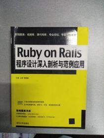 Ruby on Rails程序设计深入剖析与范例应用(侧面有印章)·