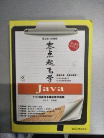 零点起飞学编程:零点起飞学Java