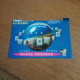 1997年日历卡海尔洗衣机图案