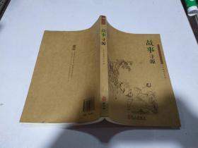 中华文库青少年导读本 故事寻源