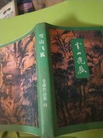 雪山飞狐 生活.读书.新知三联书店 1996年3印