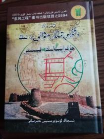 突厥语大词典中的世界知识维吾尔文#15
