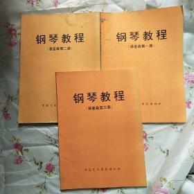 钢琴教程(汤普森第1,2,3,册)