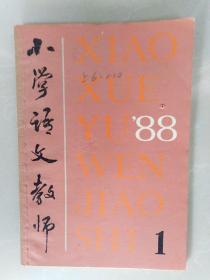 小学语文教师   1988年第1期
