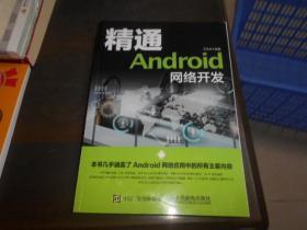 精通Android网络开发