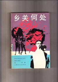 乡关何处(1983年1版1印)