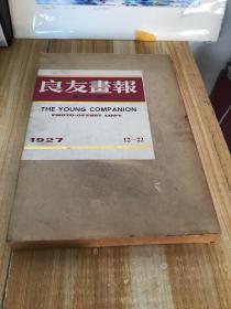 良友画报影印本(2)1927-12-22