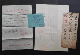 1954年,北京市天主教东堂东交民巷堂革新委员会八一建军节庆祝大会门票通知等一套