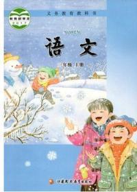 (现货2)小学一年级语文课本 下册9787549961542