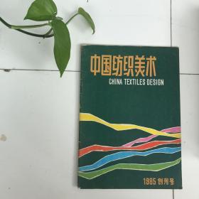 中国纺织美术创刊号