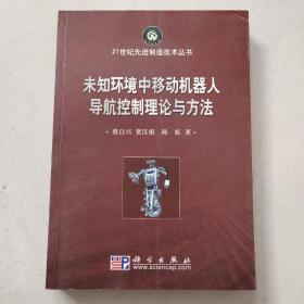 未知环境中移动机器人导航控制理论与方法【原版 没勾画】 中文版
