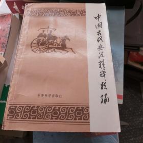 中国古代兵法精粹类编