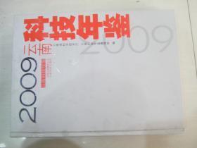 云南科技年鉴. 2009