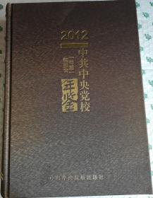 中共中央党校年鉴2012 绸布面精装