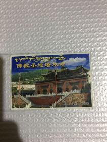 佛教圣地塔尔寺门票带光盘