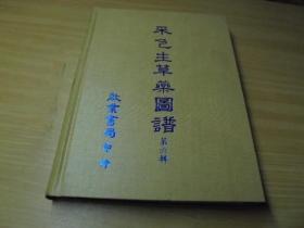 采色生草药图谱(6)