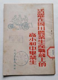 活跃在四川农业生产战线上的高小初中毕业生