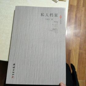 私人档案                         【作者签赠本,保真】         【存70层】