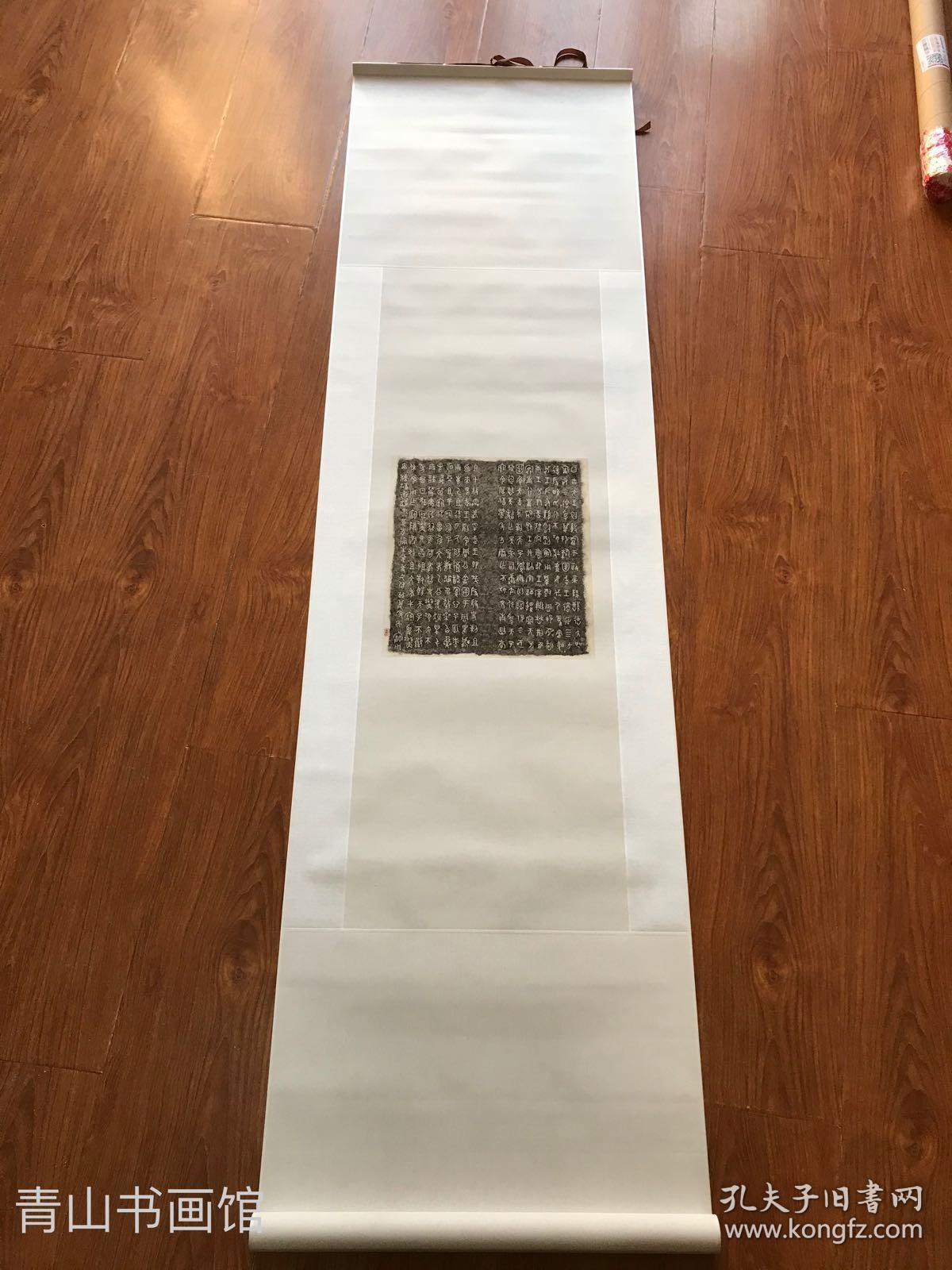 史墙盘。原刻。西周。仅铭文部分。铭文拓片尺寸30.3*33.5厘米。画心尺寸33*98厘米,留白充足可题跋。宣纸艺术微喷复制。丝绸覆背,正面素绫精裱。装裱完尺寸47*175厘米左右。庄重大气。