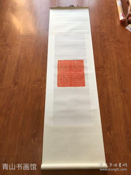 史墙盘。原刻。西周。仅铭文部分。铭文拓片尺寸30.3*33.5厘米。画心尺寸33*98厘米,留白充足可题跋。宣纸艺术微喷复制。丝绸覆背,正面素绫精裱。装裱完尺寸47*175厘米左右。庄重大气。朱