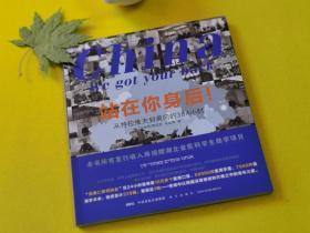 《China  we got your back——站在你身后,从特拉维夫到黄冈的384小时》