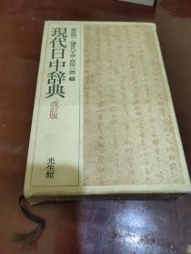现代日中辞典 改订版