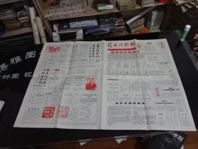 岭南诗歌报 1996年4月 第4期 总第16期 月刊  货号102-3     4开 4版  元宵雅集贺新春