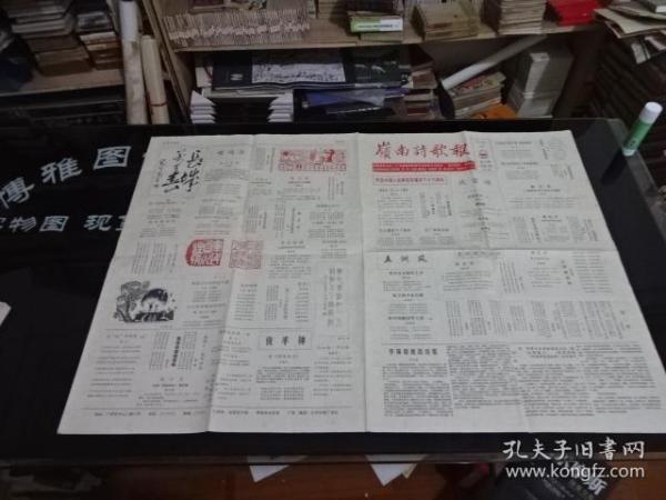 岭南诗歌报 1996年 8月 第8期 总第20期 月刊  货号102-3     4开 4版  庆祝中国人民解放军建军六十九周年