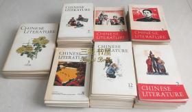 《中国文学》杂志,英文月刊,1951年—1986年,66期合售,含, 创刊号/中国文学杂志/英文版中国文学杂志/ Chinese Literature